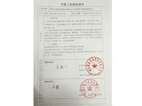 重庆某泵业公司bobios下载地址炉节能改造